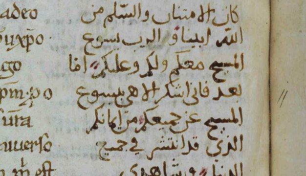 New Testament in Arabic, 12th/13th century